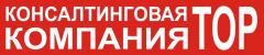 """Консалтинговая компания """"ТОР"""""""